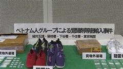 Nhật bắt nhóm người Việt buôn ma túy qua bưu điện trị giá 6 triệu yen