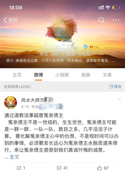 Trang Weibo với hơn 115.000 người hâm mộ của tên Ngô.