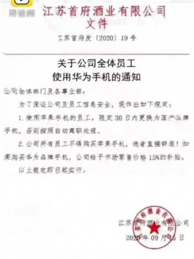 Ảnh chụp tài liệu nội bộ quy định về sử dụng smartphone của công ty rượu ở Giang Tô