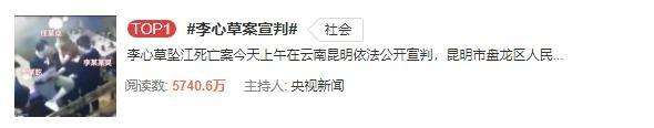 Sau khi tòa tuyên án, sự việc ngay lập tức trở thành chủ đề được quan tâm nhiều nhất trên MXH Weibo với hơn 57 triệu người tham gia thảo luận.