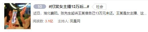 Sự việc đang là 1 trong 10 chủ đề được quan tâm nhất tại Trung Quốc hiện nay.