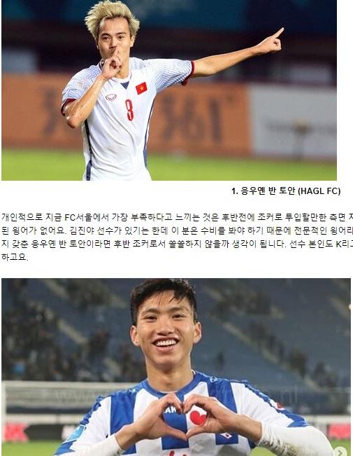 Tờ báo Hàn Quốc vừa tiến cử Văn Toàn, Văn Hậu và Văn Đức cho FC Seoul.