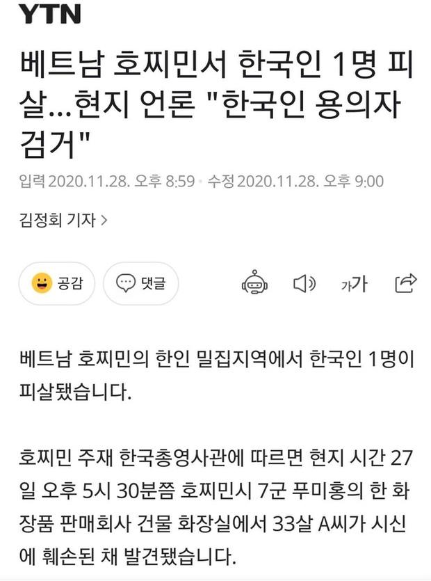 Trang YTN đưa tin vụ người Hàn Quốc bị giết tại TP.HCM
