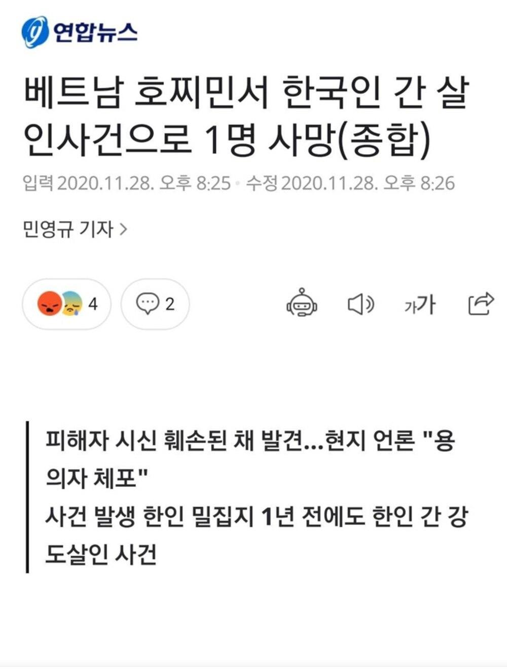 Thông tấn xã Yonhap Hàn Quốc đưa tin về vụ việc.