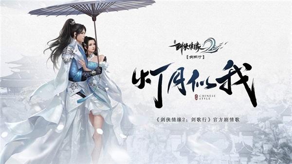 Game VLTK 2 Mobile ra mắt thị trường Trung Quốc ngày 4/8.