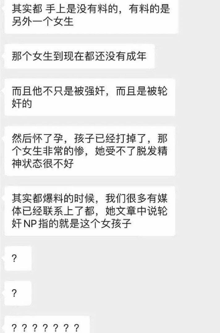 Thông tin đang được lan truyền với tốc độ chóng mặt trên mạng xã hội Trung Quốc.