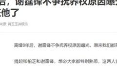 Tạ Đình Phong bị chỉ trích vô tâm với con trai, nhưng nguyên nhân thực chất lại từ lời hứa cùng Trương Bá Chi?
