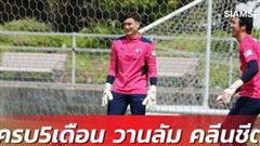 Báo Thái Lan lên tiếng mỉa mai Văn Lâm: 'Cậu ta giữ sạch lưới trong suốt 5 tháng qua'